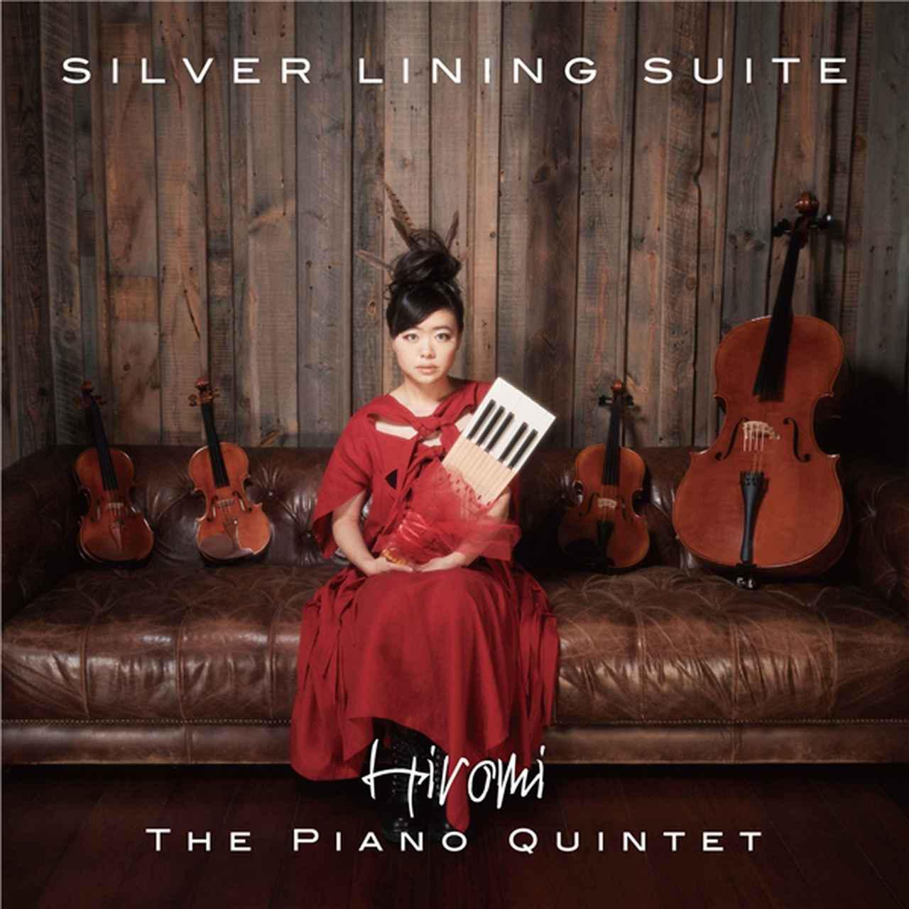 画像: Silver Lining Suite / Hiromi