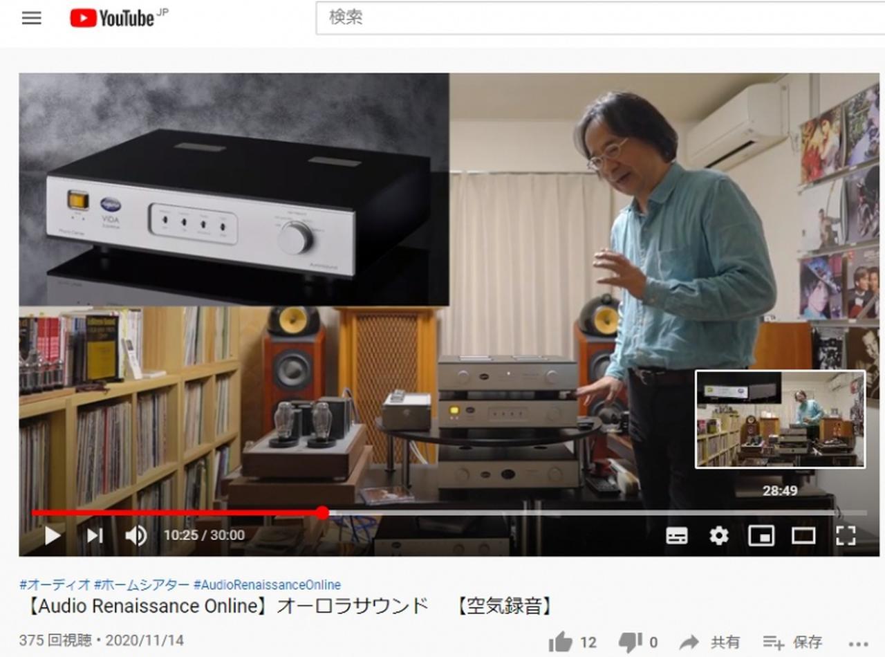 画像: オーディオ・音響・PCオーディオ・アナログのAurorasound(オーロラサウンド)