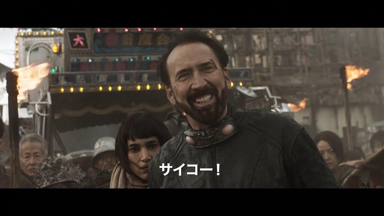 画像: ニコラス・ケイジがほえる!『プリズナーズ・オブ・ゴーストランド』本予告 youtu.be