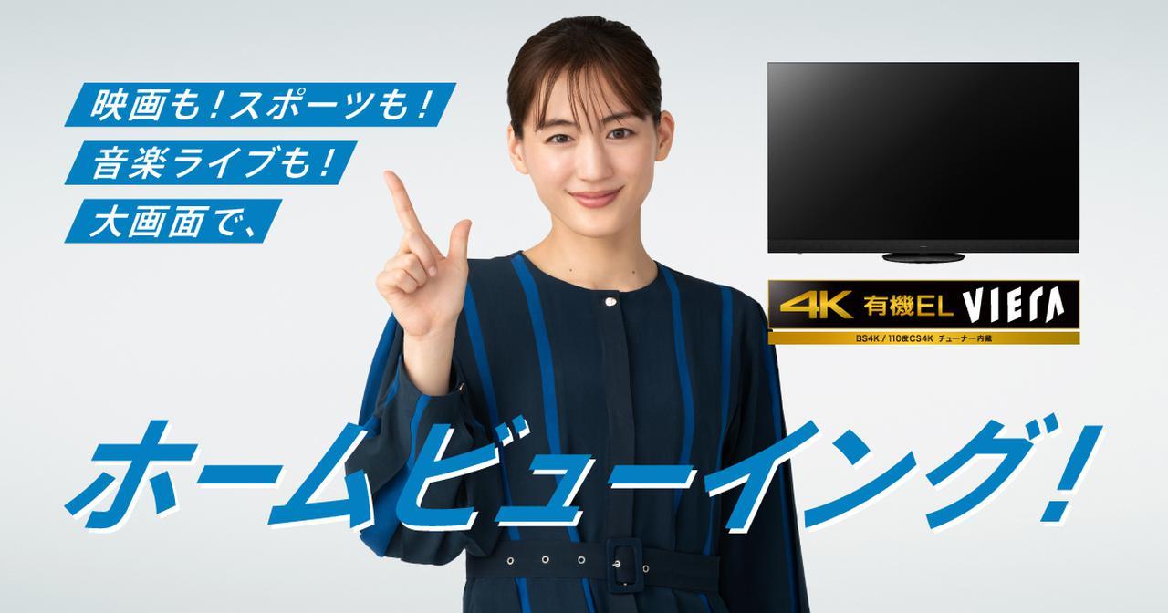 画像: 4K液晶・有機ELテレビ ビエラ | Panasonic