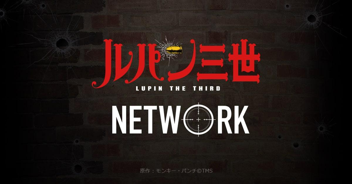 画像: ルパン三世NETWORK