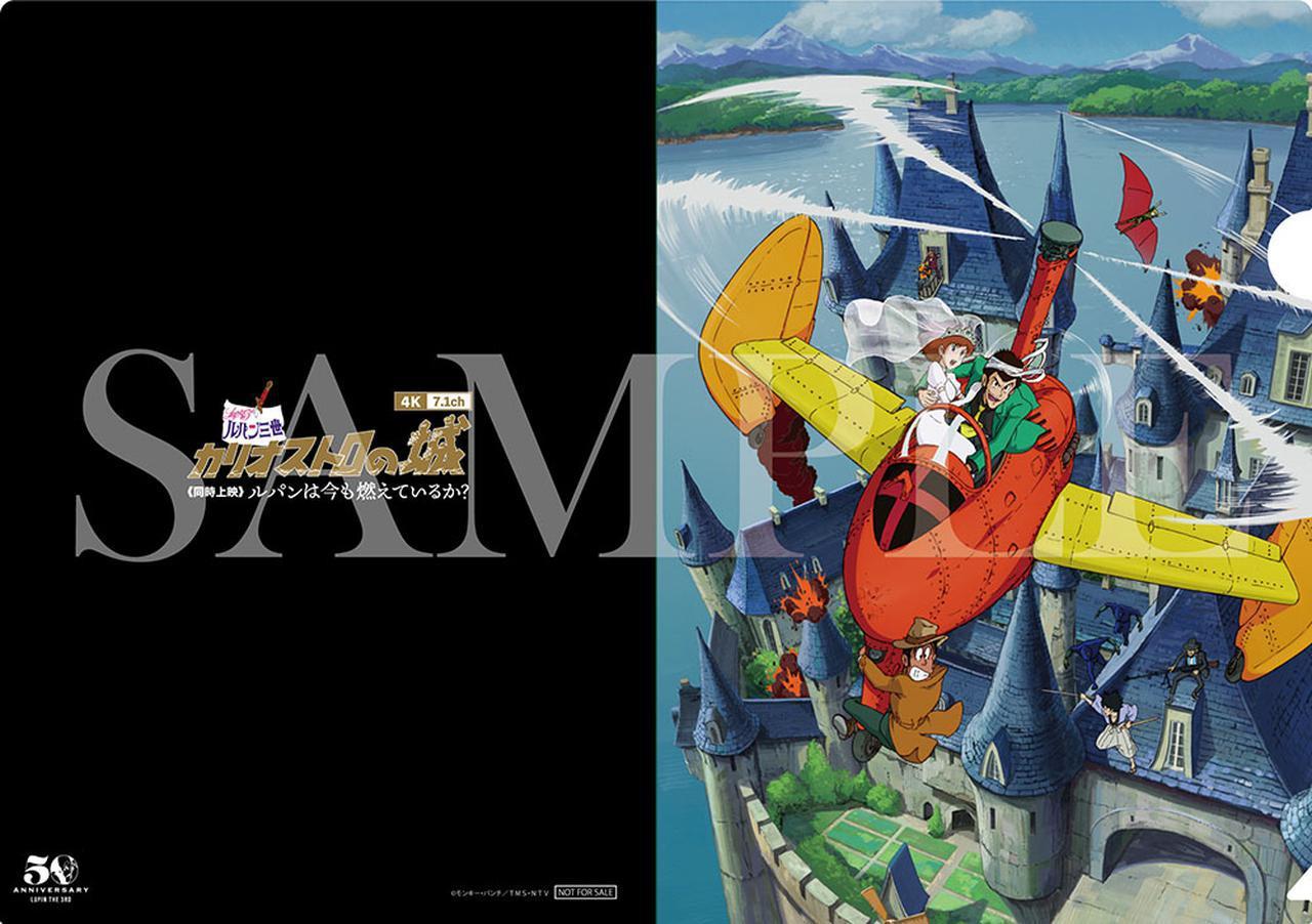 画像1: 『ルパン三世 カリオストロの城』『ルパンは今も燃えているか?』の2本立て特別上映が決定! 来場者特典は、国内初解禁イラストを使用したA4クリアファイル