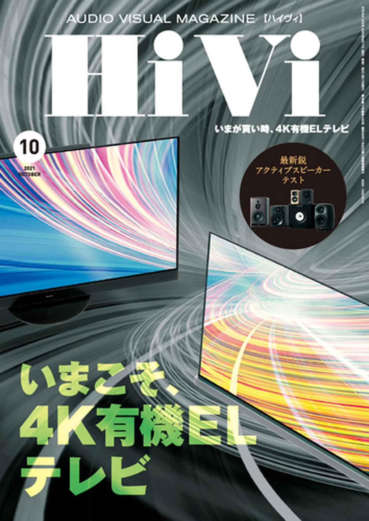 画像: HiVi 2021年10月号