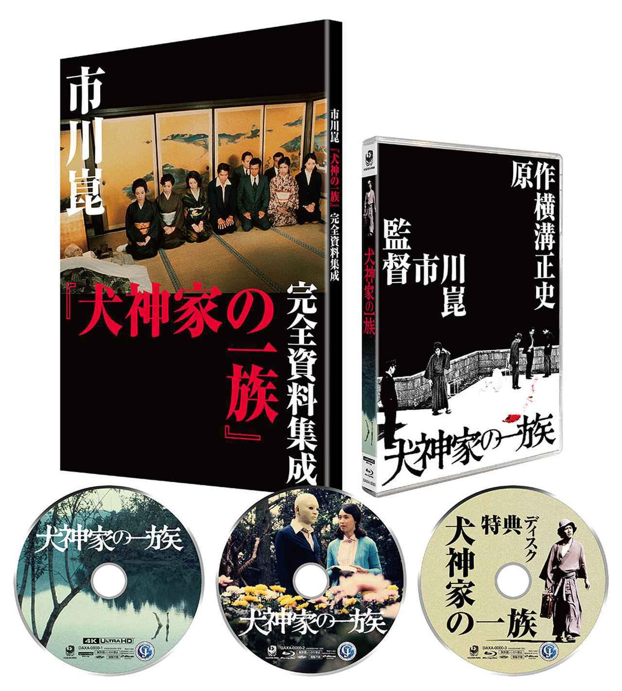 画像: 『犬神家の一族』の4K UHDブルーレイが12月24日に発売決定! 角川映画45周年を記念して、考え得る最高のパッケージソフトとして登場する - Stereo Sound ONLINE