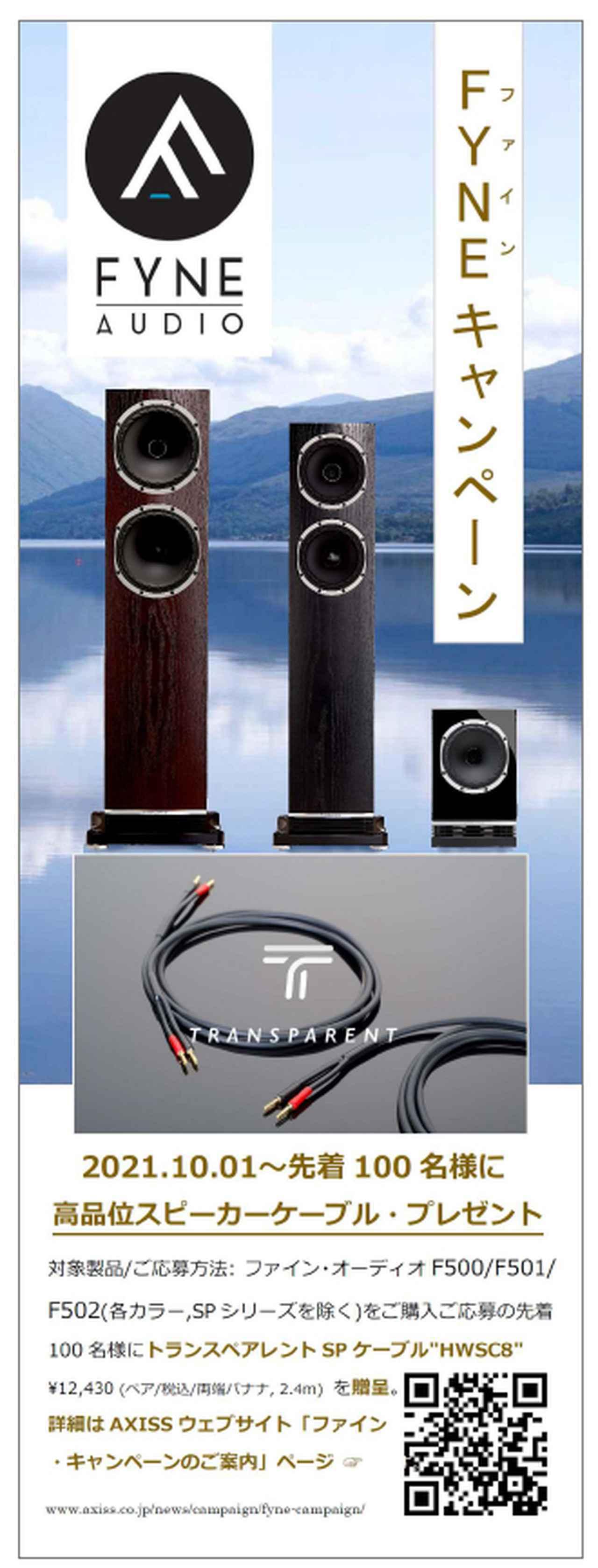 画像1: FYNE AUDIOの「F500シリーズ・スピーカー」を購入して、トランスペアレントの「SPケーブル」をもらおう。先着100名限定で「FYNEキャンペーン」、10月1日より開始