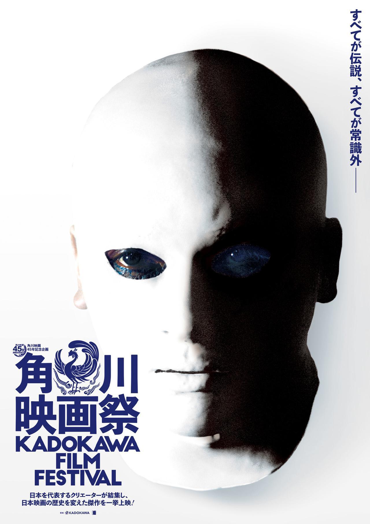 画像: 日本映画の歴史を変えた「角川映画」の傑作を一挙上映する『角川映画祭』、11月19日より開催。『犬神家の一族』の4Kデジタル修復版の上映も - Stereo Sound ONLINE