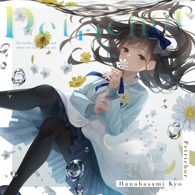 画像: Petrichor / 花鋏キョウ on OTOTOY Music Store
