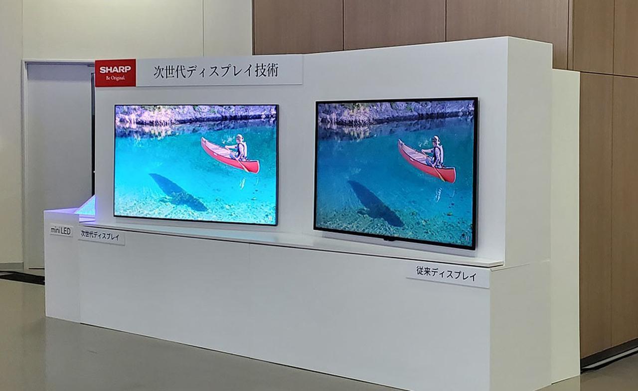 画像: シャープが株主総会で「mini LED 次世代ディスプレイ」の試作機を展示。2,000nit以上の高いピーク輝度と、100万対1以上の高いコントラスト比を実現 - Stereo Sound ONLINE