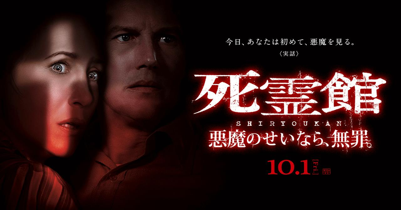 画像: 映画『死霊館 悪魔のせいなら、無罪。』公式サイト