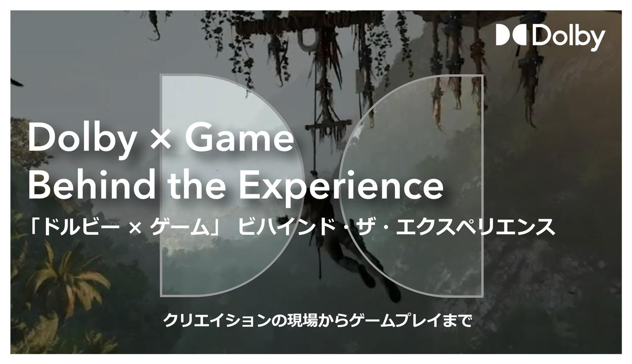 画像: Dolby × Game    「ドルビー × ゲーム」ビハインド・ザ・エクスペリエンス