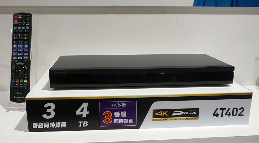 画像: シリーズトップモデルの「DMR-4T402」。本体サイズはW430×H49×D179mm