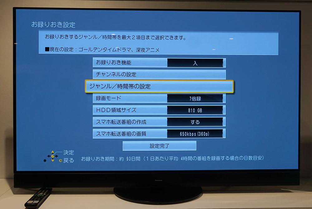 画像: 「ドラマ&アニメお録りおき」の設定画面。対象とするチャンネルやジャンル、時間帯などを設定する。この機能に割り当てるHDD容量と録画モードによって、保存できる期間が自動計算される