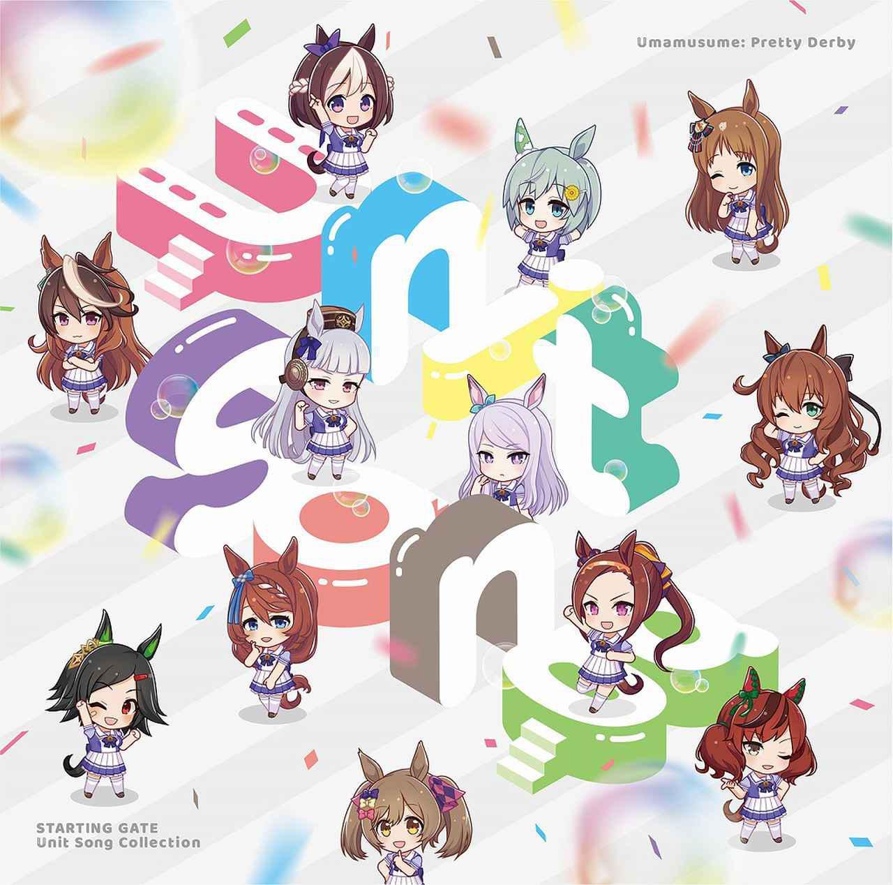 画像: 『ウマ娘 プリティーダービー』STARTING GATE Unit Song Collection / Various Artists