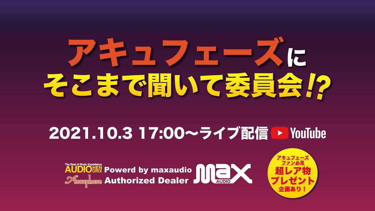 画像: 【LIVE】アキュフェーズにそこまで聞いて委員会!? www.youtube.com
