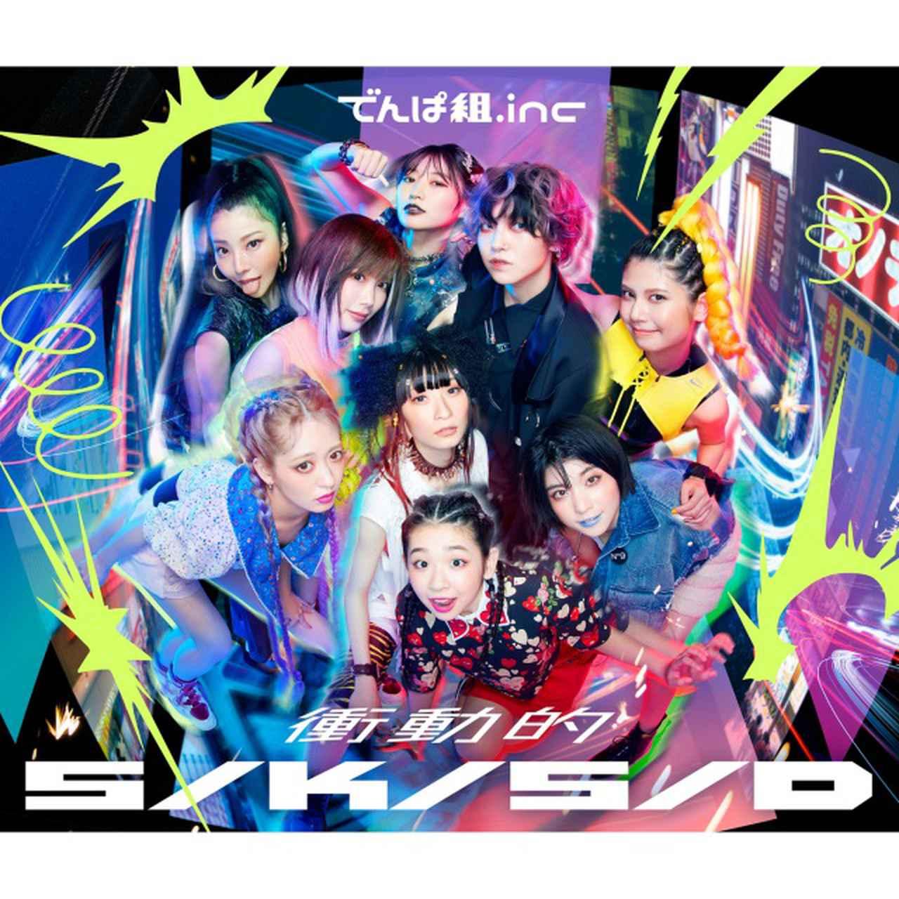 画像: 衝動的S/K/S/D / でんぱ組.inc on OTOTOY Music Store