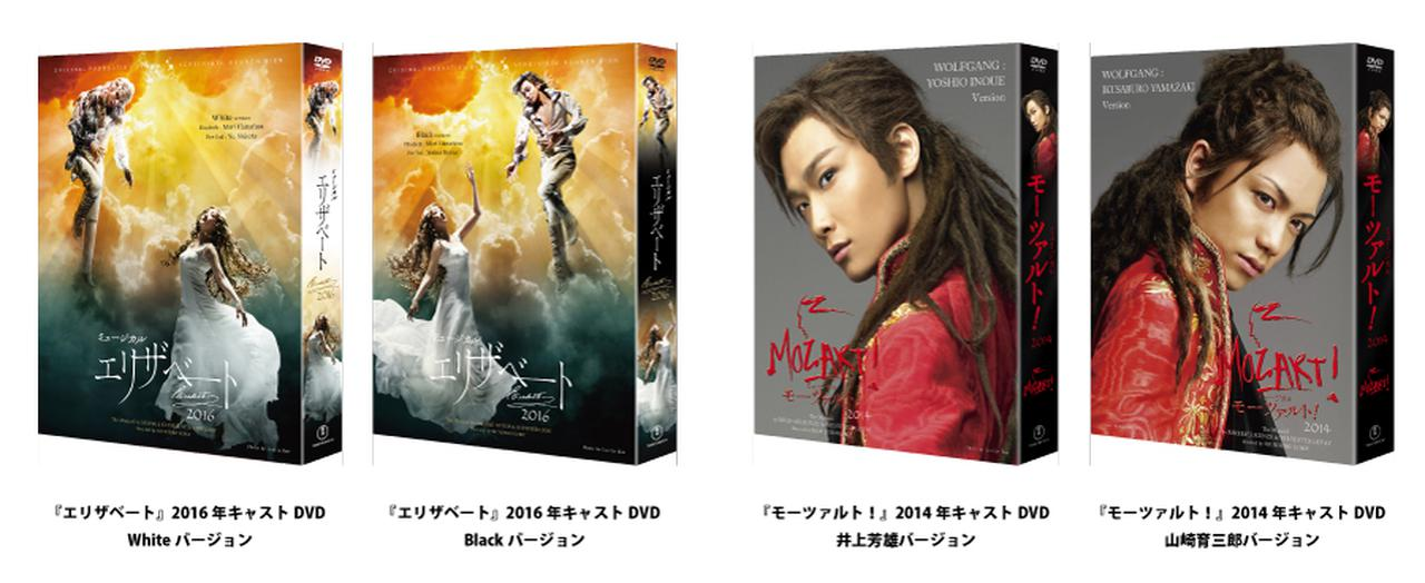 画像: 『エリザベート』2016年キャスト、『モーツァルト!』2014年キャスト Blu-ray発売決定!