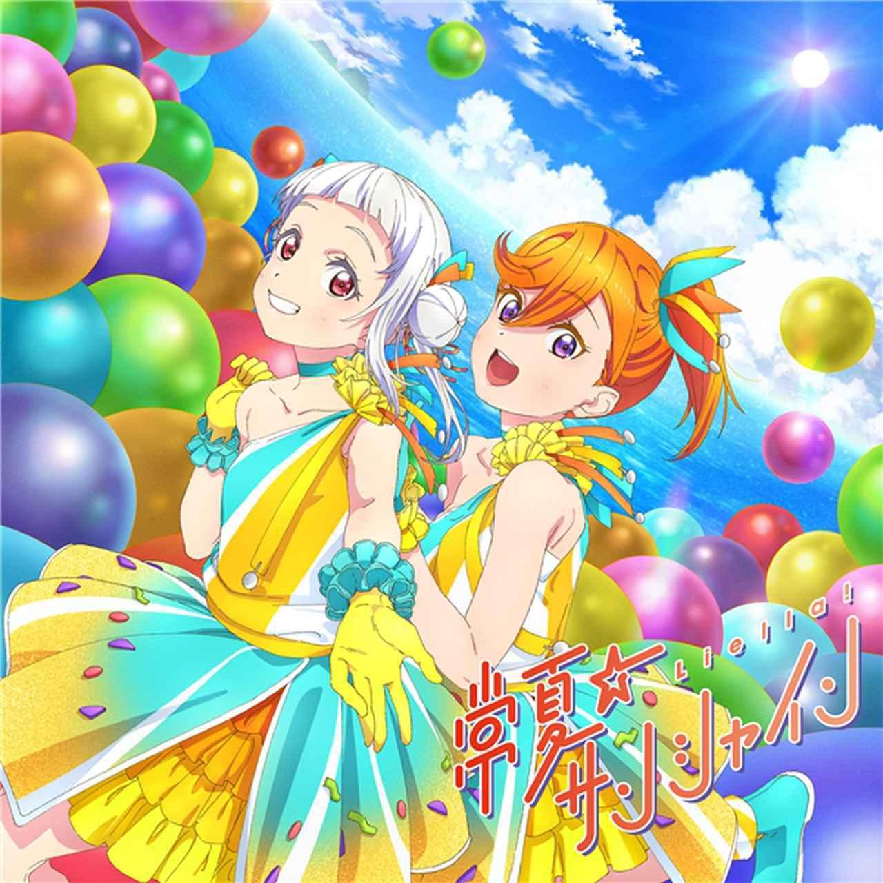 画像: 常夏☆サンシャイン / Wish Song【第6話盤】 / Liella!