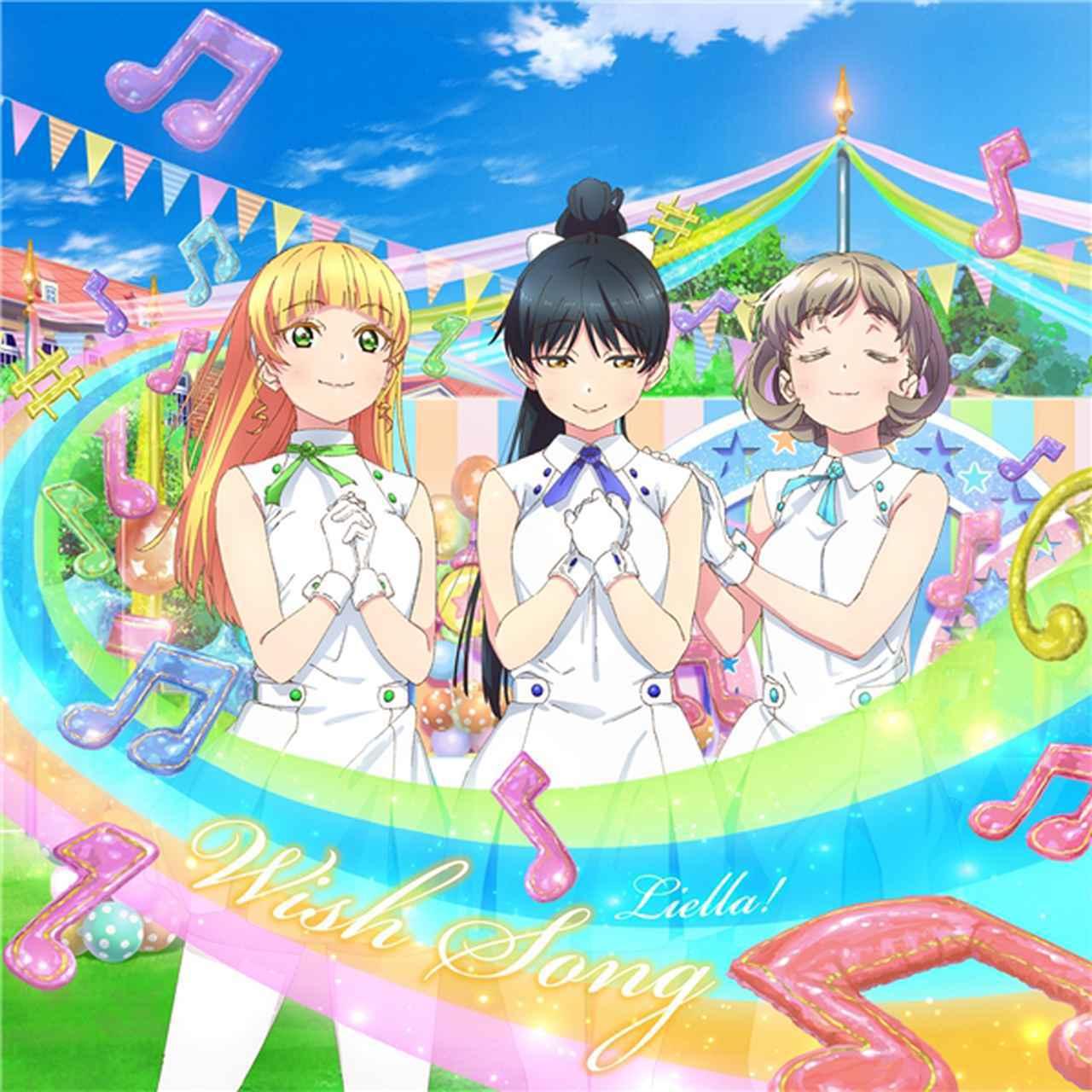 画像: 常夏☆サンシャイン / Wish Song【第8話盤】 / Liella!