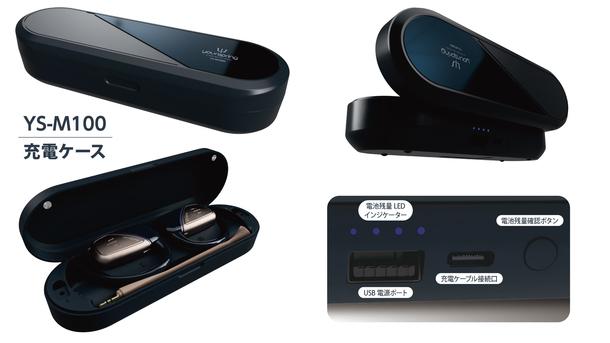 画像3: オンライン会議の通話をクリアに。音響メーカーのノウハウを投入した高音質の完全ワイヤレスイヤホンタイプのヘッドセット「YS-M100」