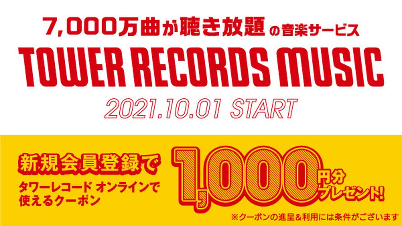 画像: TOWER RECORDS MUSIC入会キャンペーン