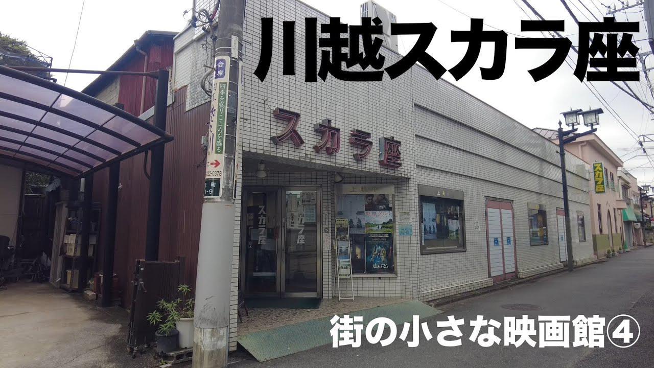 画像: 街の小さな映画館④川越スカラ座 youtu.be