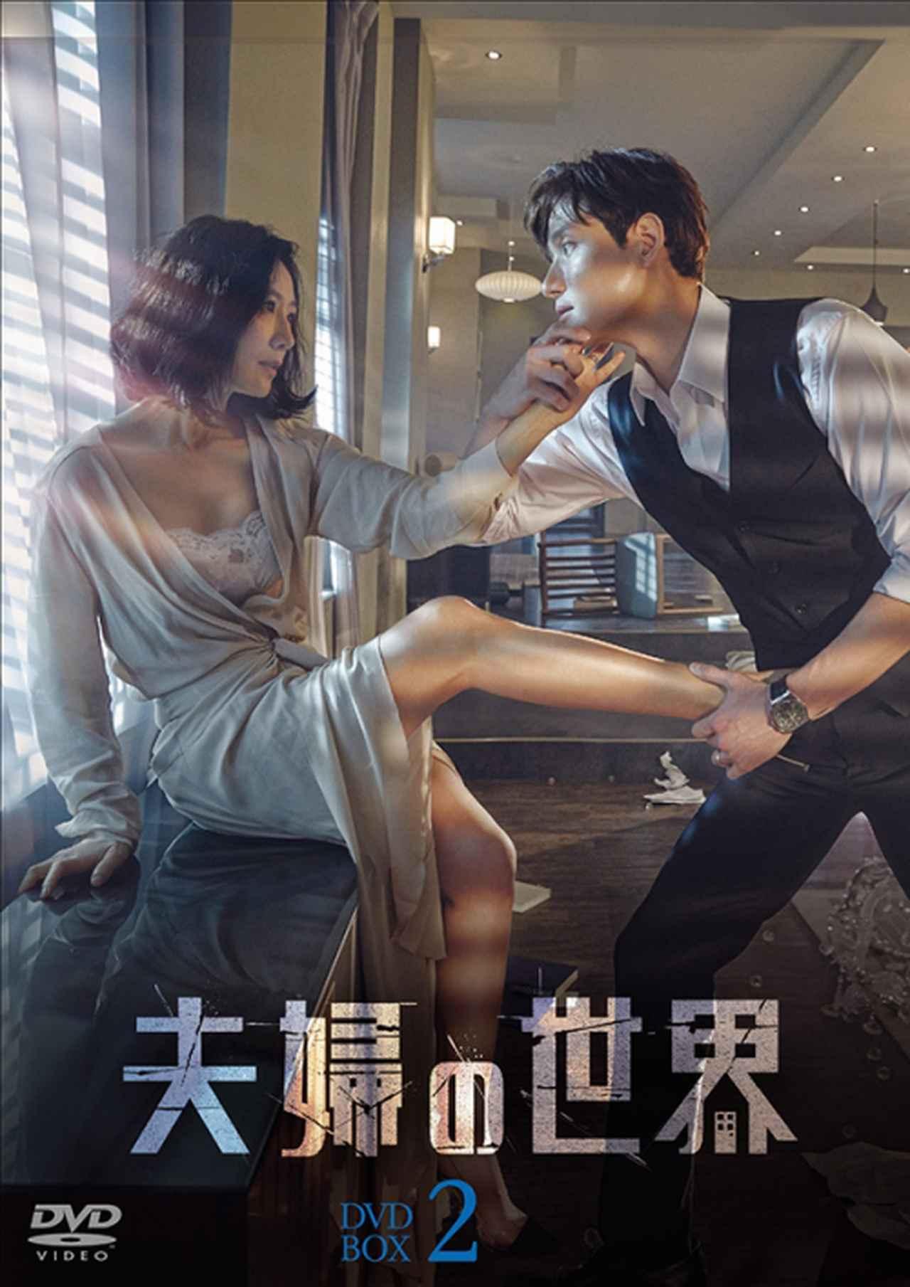 画像: 夫婦の世界 DVD-BOX2   TCエンタテインメント株式会社