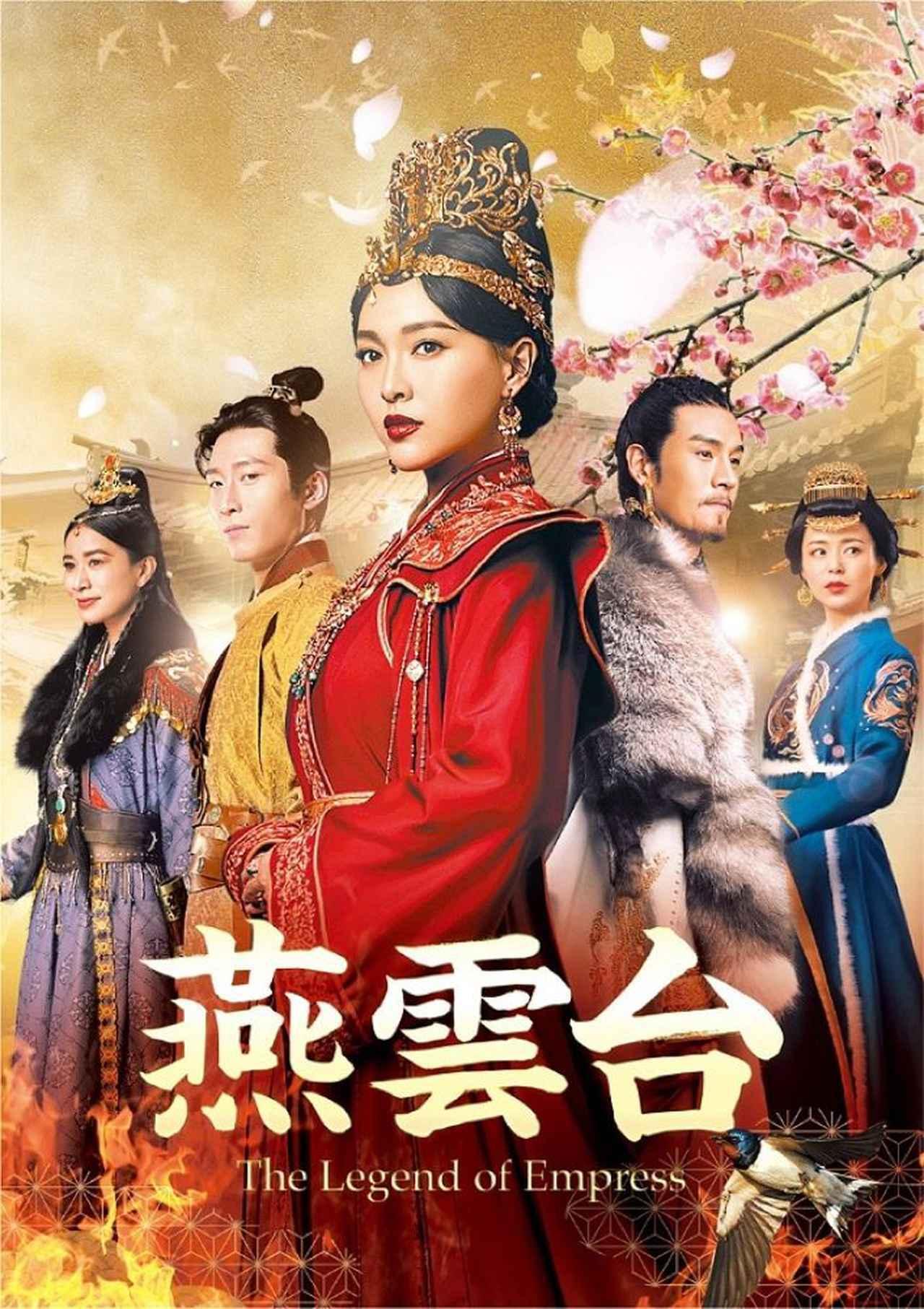画像: 『燕雲台 -The Legend of Empress-』