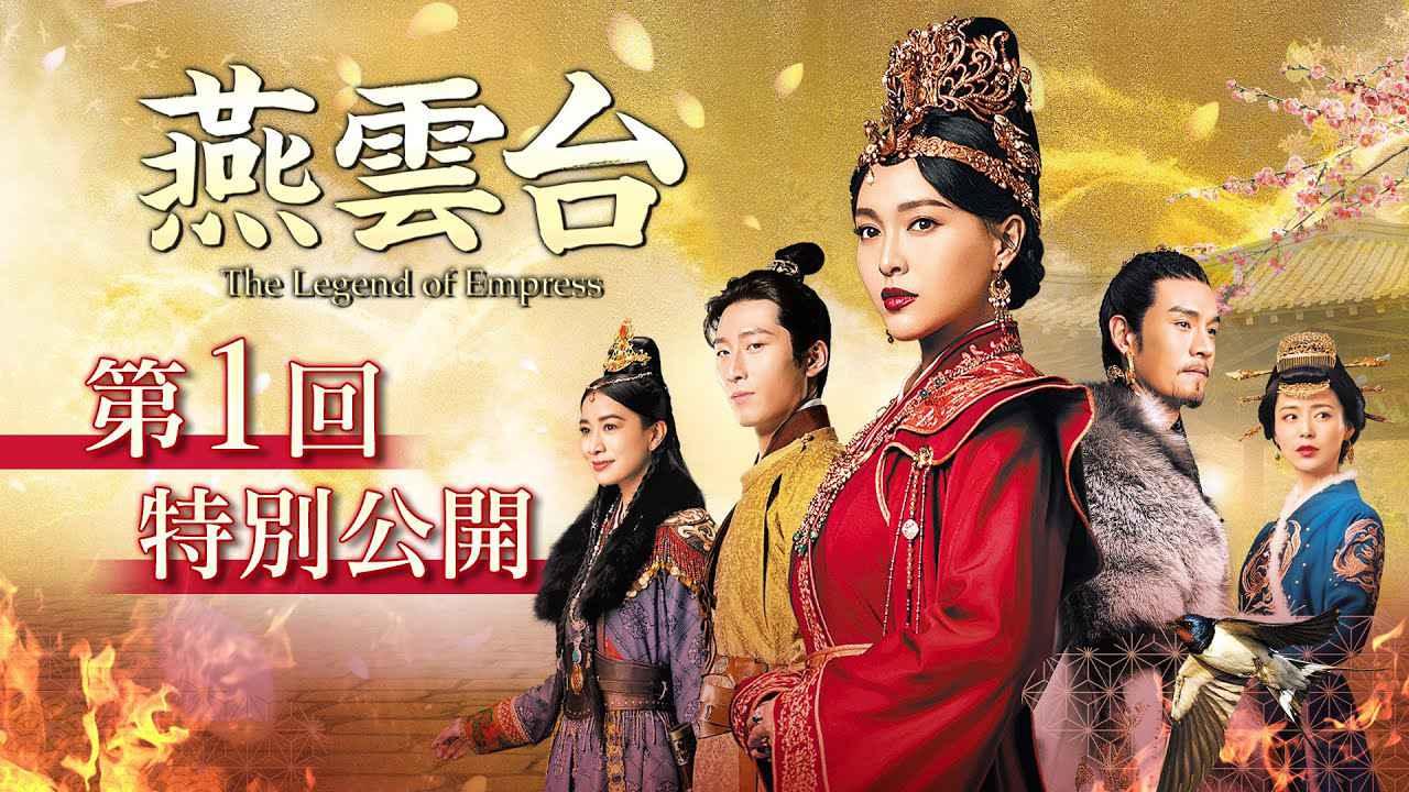 画像: 「燕雲台-The Legend of Empress-」第1回特別公開  2021.11.3 Blu-ray&DVD リリース&配信開始(U-NEXT独占先行) youtu.be