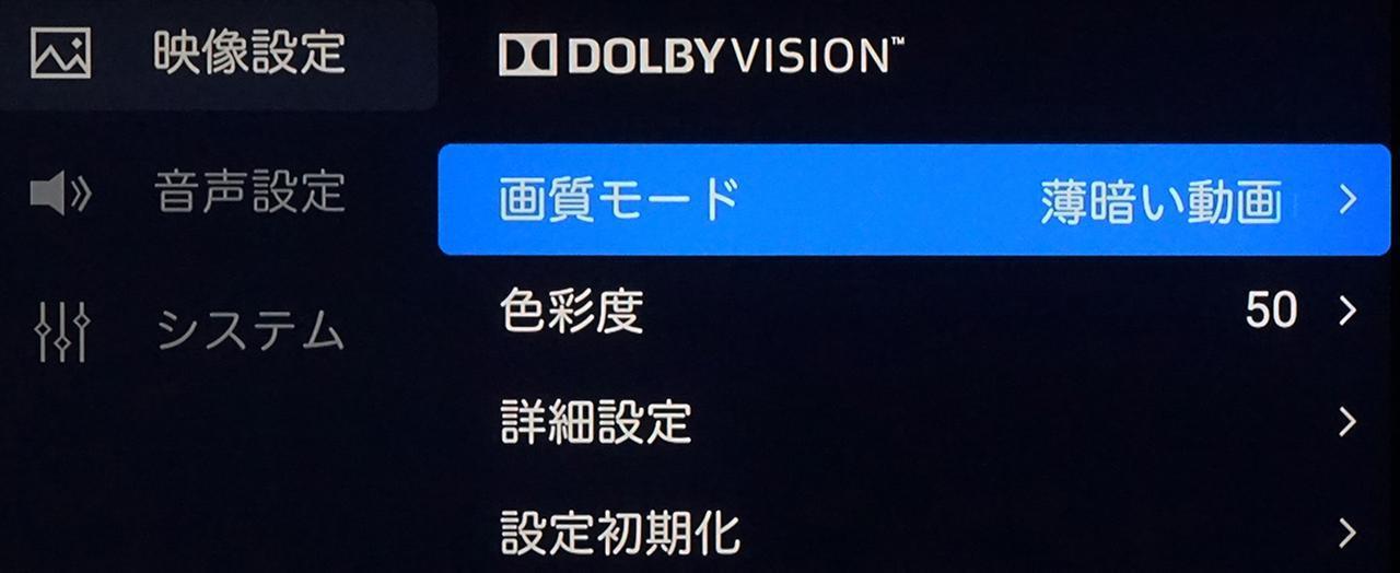 画像: 2021年登場のTCL製4Kテレビは、全モデルBS/CS4Kチューナー内蔵のほか、ドルビービジョン、ドルビーアトモスに対応している。ドルビービジョンコンテンツ再生時には、「明るい動画」と「薄暗い動画」が選択できる。暗い視聴環境では後者のモードがふさわしいだろう