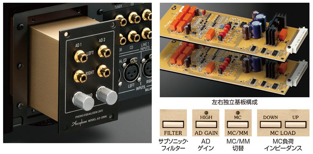 画像: 別売のオプションフォノイコライザーユニット「AD-2900」
