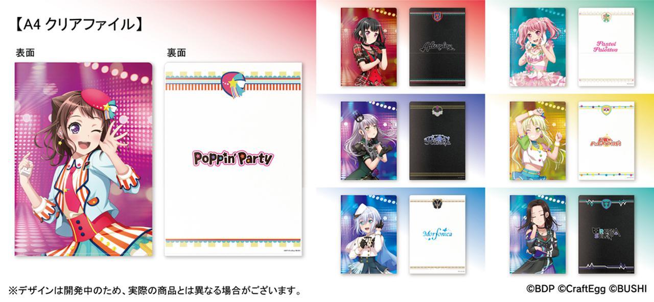 画像4: オンキヨー、「バンドリ! ガールズバンドパーティ!」のコラボワイヤレスイヤホン、7モデルを発表。通販サイト予約開始は10月11日から