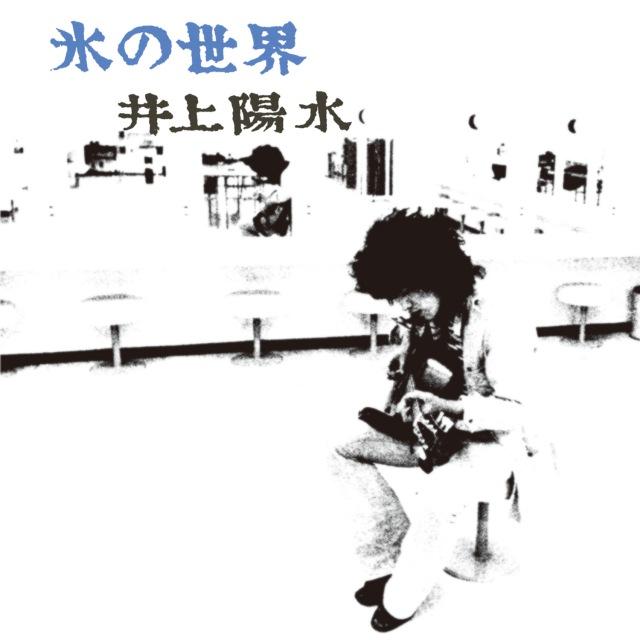 画像: 氷の世界 (Remastered 2018) / 井上陽水 on OTOTOY Music Store