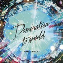 画像: Domination to world - ハイレゾ音源配信サイト【e-onkyo music】