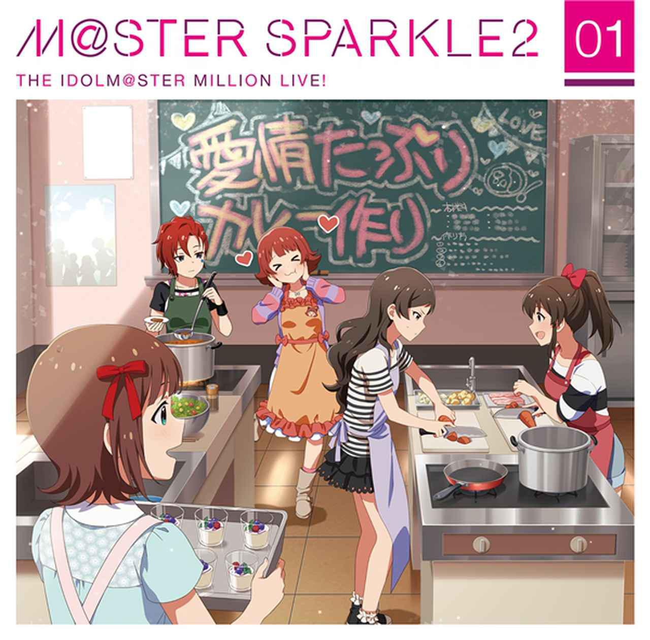 画像: THE IDOLM@STER MILLION LIVE! M@STER SPARKLE2 01 / Various Artists