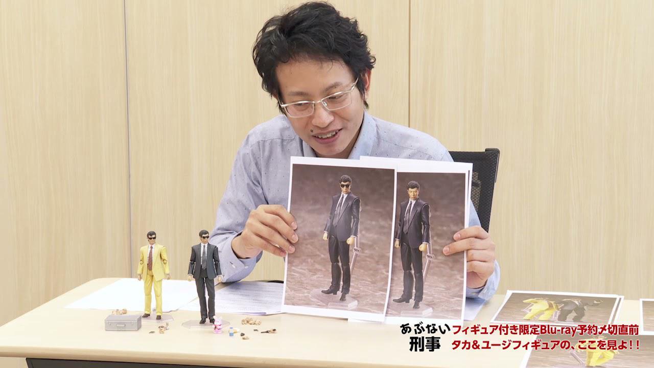 画像: 『開発者が語る!「あぶない刑事」タカ&ユージフィギュアの、ここを見よ!!』-全編- youtu.be