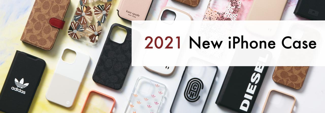 画像: SoftBank公式 iPhone/スマートフォンアクセサリーオンラインショップ