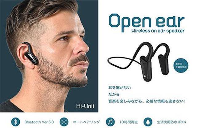 画像: HSE-BN5000【ON EAR SPEAKER】
