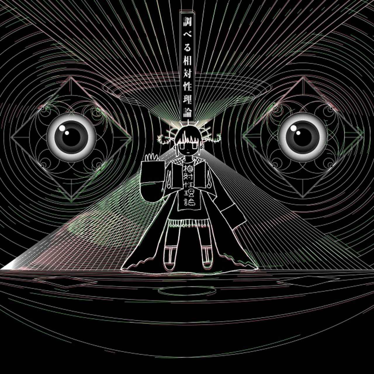 画像: 調べる相対性理論 / 相対性理論 on OTOTOY Music Store