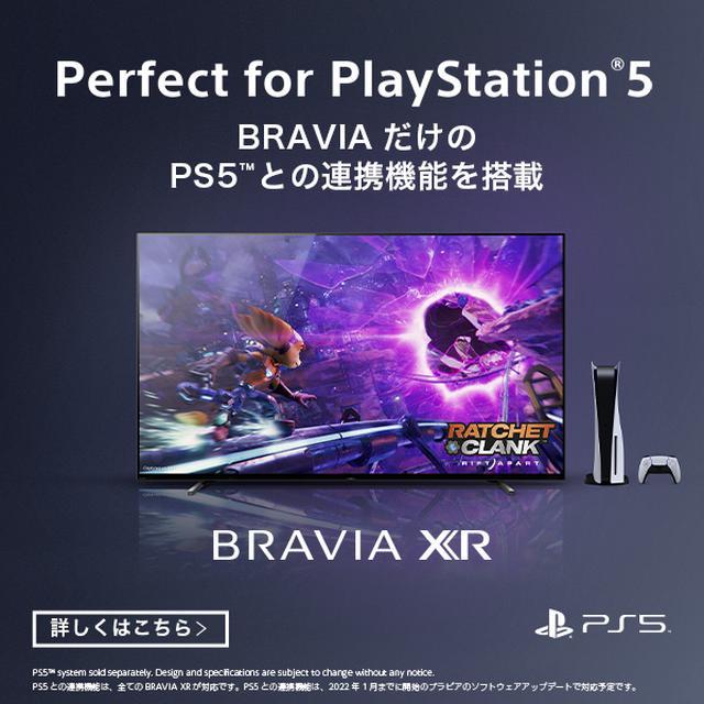 画像: 4K有機EL・液晶テレビ ブラビア(R)にソフトウェアアップデートを実施 PlayStation(R)5との連携機能を追加 | ニュースリリース | ソニー