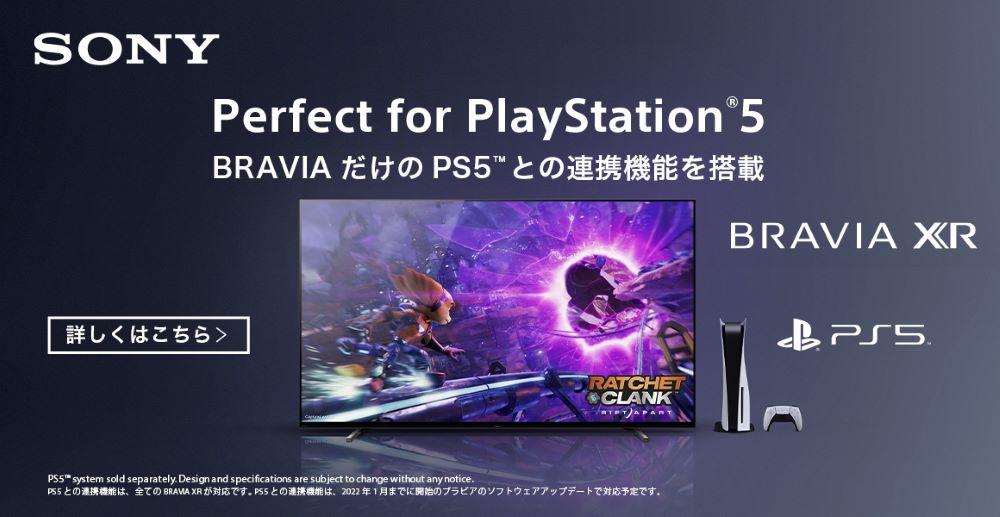画像1: PlayStation 5のゲームプレイをより高画質・高音質に。4K有機EL・液晶テレビ ブラビアの対応モデルに連携機能を搭載へ