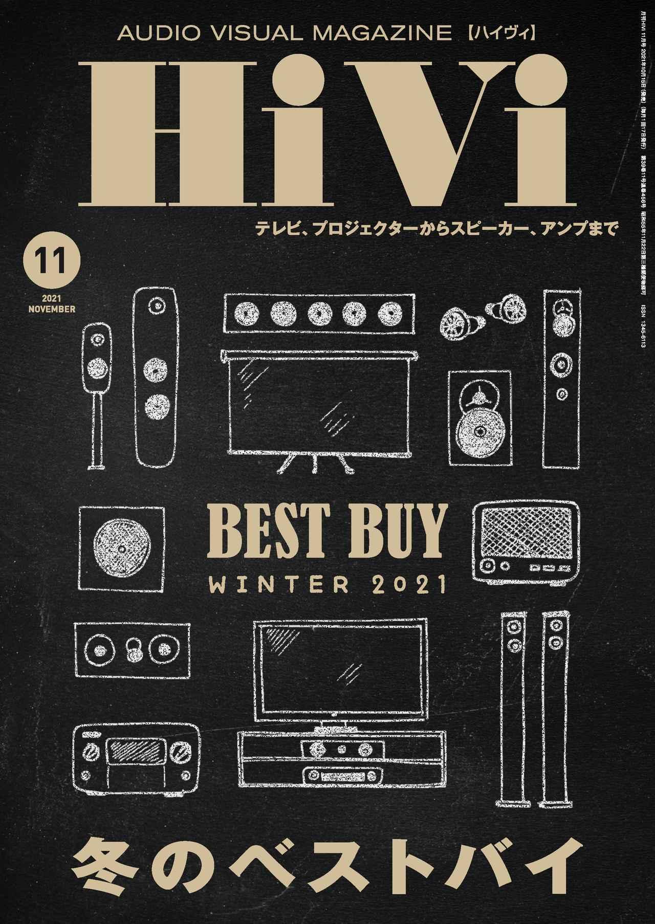 画像: HiVi11月号は10月15日発売