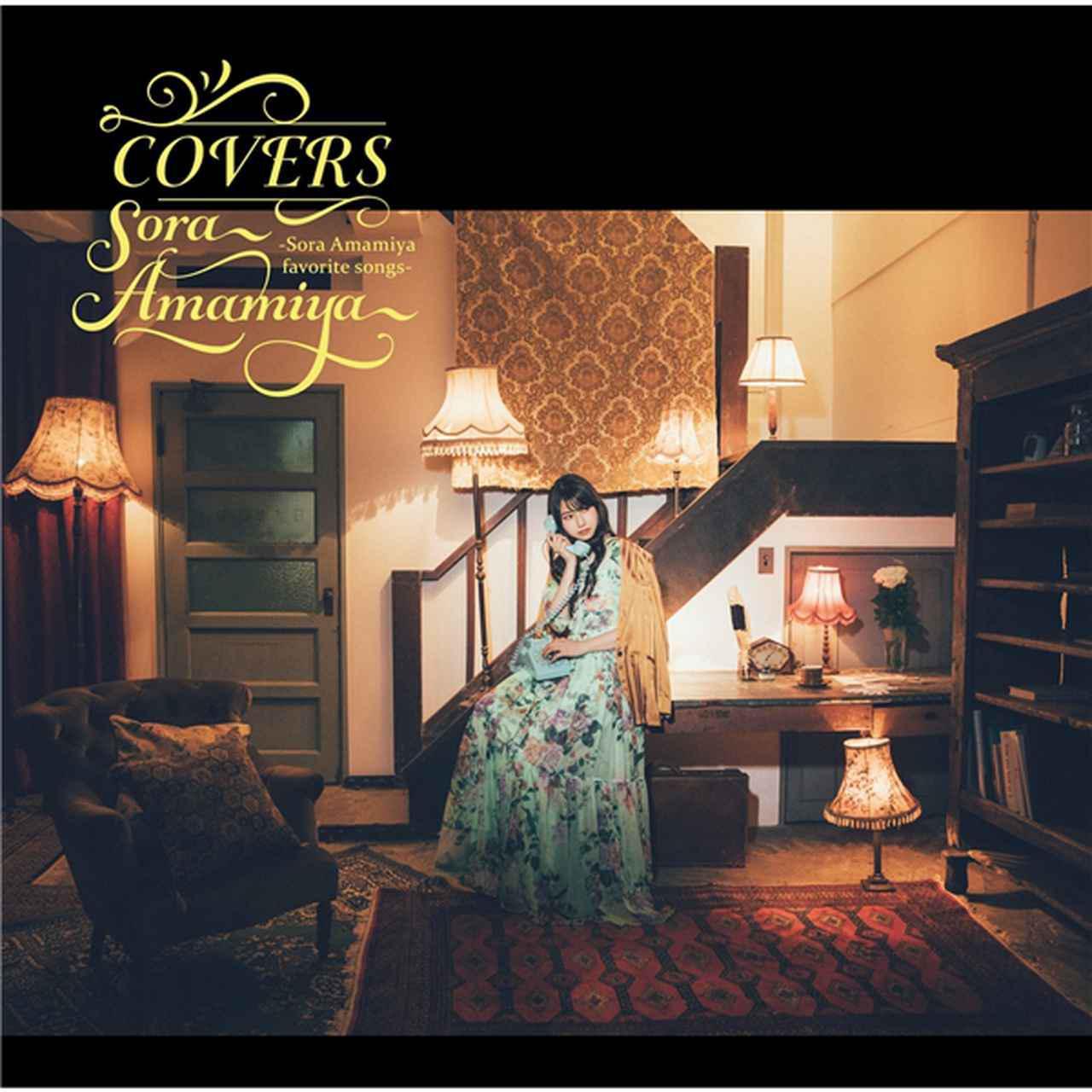 画像: COVERS -Sora Amamiya favorite songs- / 雨宮天