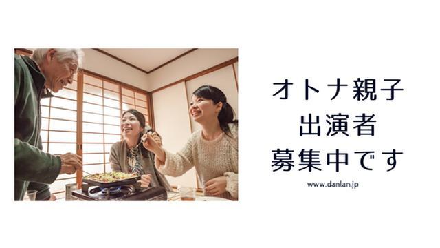 画像: オトナ親子の出演者を大募集~!