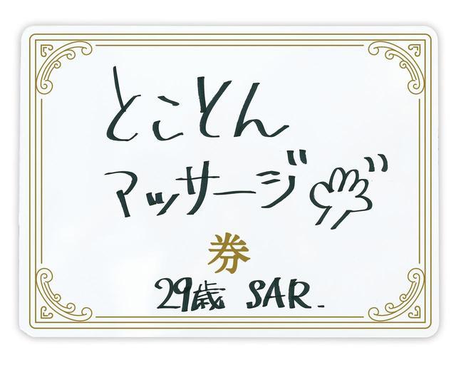 画像: 「とことんマッサージ」SARさん 29歳