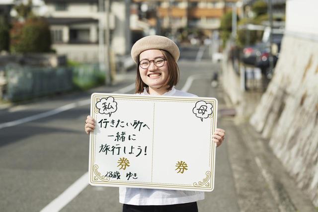 画像: 「行きたい所に一緒に旅行しよう!」ゆきさん 28歳