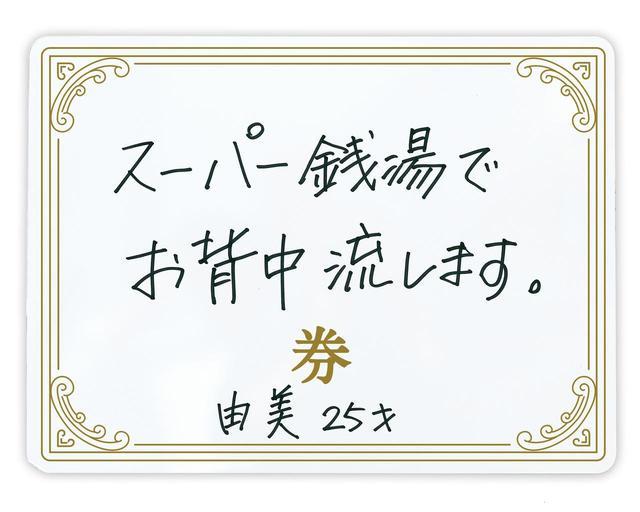 画像: 「スーパー銭湯でお背中流します」由美さん 25歳