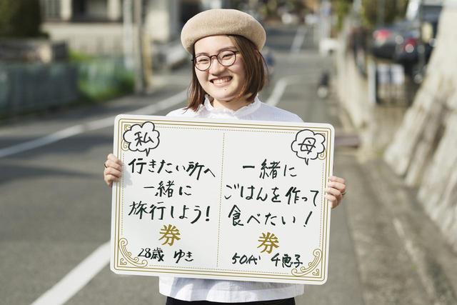 画像: 母:千恵子さんから「一緒にごはんを作って食べたい!」