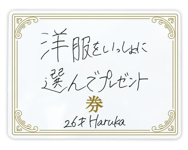 画像: 洋服をいっしょに選んでプレゼント Harukaさん26歳