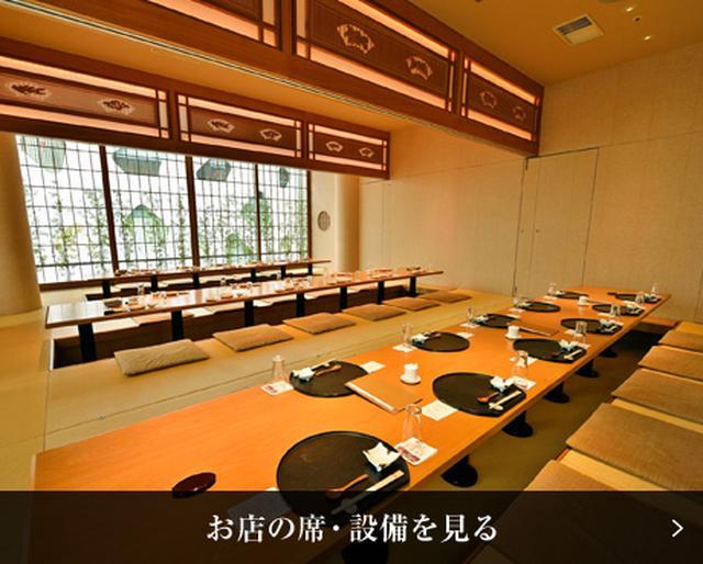 画像: 個室・宴会 – 和食・日本料理 | 日月火