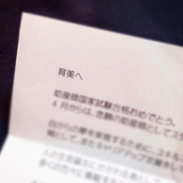 画像: お祝いのナースウォッチには、お父さんからの手紙が添えられていました(画像提供:育美さん)